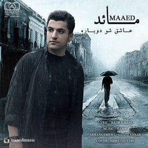 Maaed Ashegh Sho Dobare 300x300 - متن آهنگ جدید عاشق شو دوباره مائد