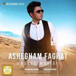 Masoud Mofidi Ashegham Faghat 150x150 - متن آهنگ جدید عاشقم فقط مسعود مفیدی