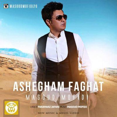 Masoud Mofidi Ashegham Faghat e1531819102829 - متن آهنگ جدید عاشقم فقط مسعود مفیدی