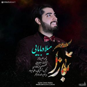 متن آهنگ باز آ میلاد بابایی