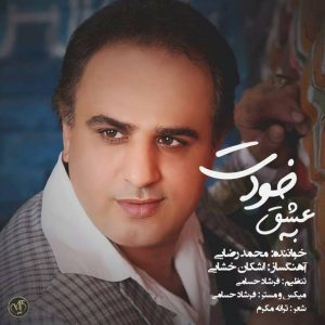 Mohammad Rezaei Be Eshghe Khodet 300x300 - متن آهنگ جدید به عشق خودت محمد رضایی