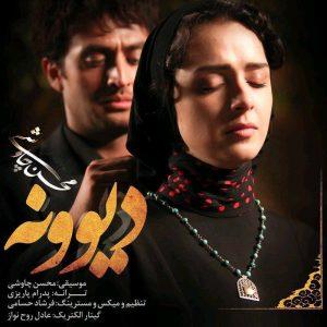 Mohsen Chavoshi Divooneh 300x300 - متن آهنگ جدید دیوونه محسن چاوشی