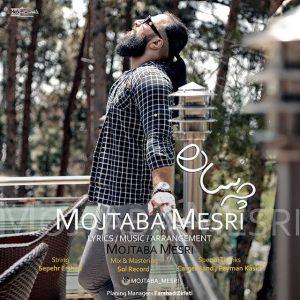 Mojtaba Mesri Che Sadeh 300x300 - متن آهنگ جدید چه ساده مجتبی مصری
