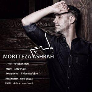 Morteza Ashrafi Vase Chi 300x300 - متن آهنگ جدید واسه چی مرتضی اشرفی