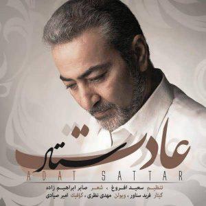 Sattar Adat 300x300 - متن آهنگ جدید عادت ستار