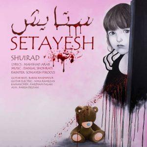 Shuirad Setayesh 300x300 - متن آهنگ جدید ستایش شویراد