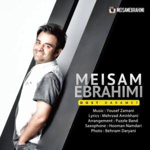 متن آهنگ جدید دوست دارمت میثم ابراهیمی
