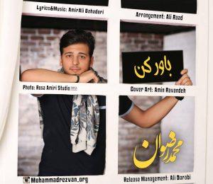 متن آهنگ جدید باور کن محمد رضوان