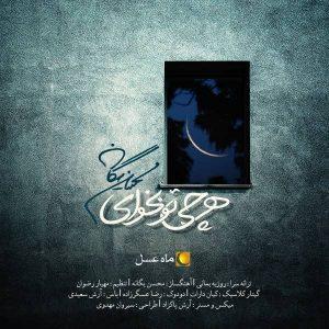 متن آهنگ هر چی تو بخوای محسن یگانه