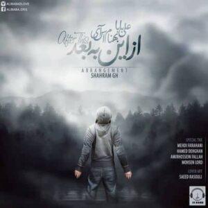 متن آهنگ جدید از این به بعد علی بابا و بهنام اس آی