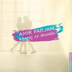 Amir Farjam Kharej Az Shookhi 300x300 - متن آهنگ جدید خارج از شوخی امیر فرجام