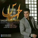 متن آهنگ جدید احساس آرش طاهری