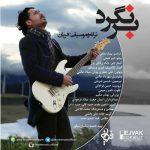 Faryan Barnagard 150x150 - متن آهنگ جدید برنگرد فریان