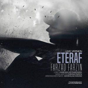 Farzad Farzin Eteraf 300x300 - متن آهنگ جدید اعتراف فرزاد فرزین