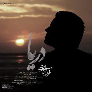 Farzad Mostofi Darya 300x300 - متن آهنگ جدید دریا فرزاد مستوفی