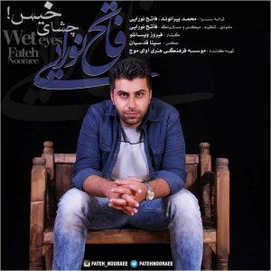 Fateh Nooraee Cheshaye Khis 300x300 - متن آهنگ چشای خیس فاتح نورایی