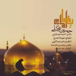 متن آهنگ امام رضا حسین توکلی