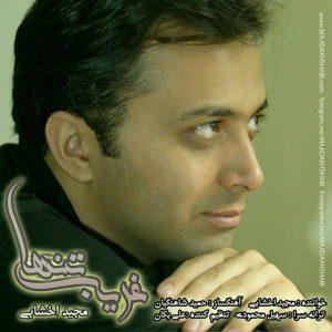 Majid Akhshabi Gharibe Tanha 300x300 - متن آهنگ جدید غریبه تنها مجید اخشابی