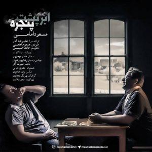 متن آهنگ جدید ابر پشت پنجره مسعود امامی