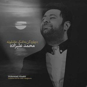 متن آهنگ دچارم کن به اشک عاشقونه محمد علیزاده