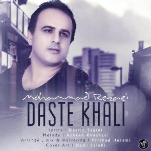 متن آهنگ جدید دست خالی محمد رضایی