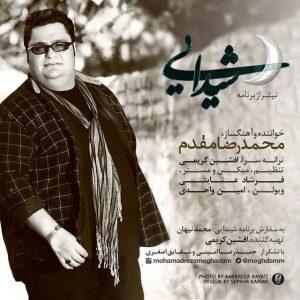 متن آهنگ شیدایی محمدرضا مقدم