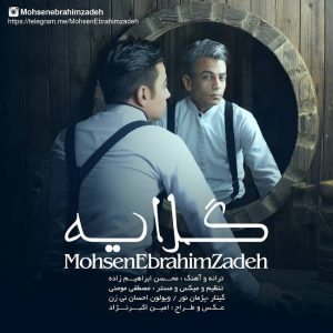 Mohsen Ebrahimzadeh Gelaye 300x300 - متن آهنگ جدید گلایه محسن ابراهیم زاده