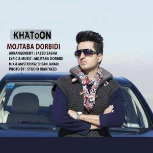 Mojtaba Dorbidi Khatoon 300x300 - متن آهنگ جدید خاتون مجتبی دربیدی