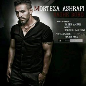 Morteza Ashrafi Bashe Boro 300x300 - متن آهنگ جدید باشه برو مرتضی اشرفی