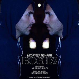 Morteza Ashrafi Boghz 300x300 - متن آهنگ جدید بغض مرتضی اشرفی