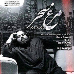 Reza Sadeghi Morghe Sahar 300x300 - متن آهنگ جدید مرغ سحر رضا صادقی