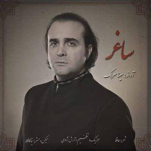 Sina Sarlak Saghar 300x300 - متن آهنگ جدید ساغر سینا سرلک