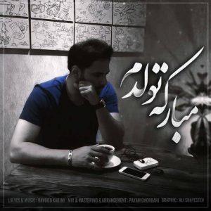 متن آهنگ مبارکه تولدم وحید حاجی تبار