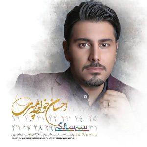 متن آهنگ جدید جاده ای که ساخته بودم احسان خواجه امیری