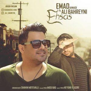 Emad Ft Ali Bahreini Ehsas 300x300 - متن آهنگ جدید احساس عماد و علی بحرینی