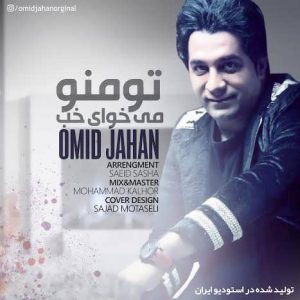 Omid Jahan To Mano Mikhay Khob 300x300 - متن آهنگ تو منو میخوای خوب امید جهان
