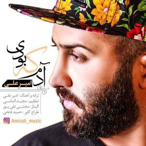 Amir Ali Adam Ke Boodi 300x300 - متن آهنگ جدید آدم که بودی امیر علی
