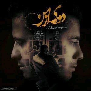متن آهنگ دوری از من سعید نوروزی