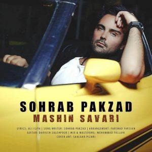 Sohrab Pakzad Mashin Savari 300x300 - متن آهنگ جدید ماشین سواری سهراب پاکزاد