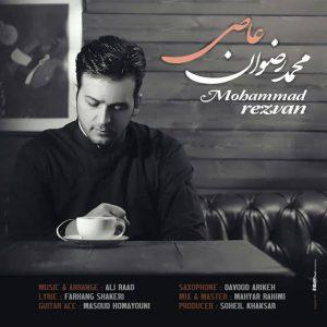 متن آهنگ جدید عاصی محمد رضوان