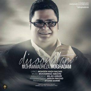 متن آهنگ جدید دیوونتم محمد رضا مقدم