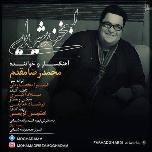 متن آهنگ جدید لبخند شیدایی محمد رضا مقدم