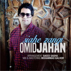 Omid Jahan Siahe Zangi 300x300 - متن آهنگ جدید سیاه زنگی امید جهان