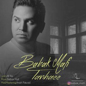 Babak Mafi Tanhaei 300x300 - متن آهنگ جدید تنهایی بابک مافی