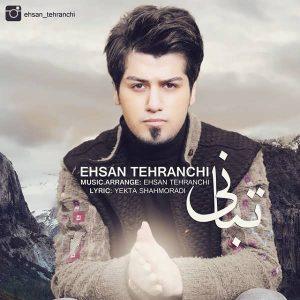 Ehsan Tehranchi Tabani 300x300 - متن آهنگ جدید تبانی احسان تهرانچی