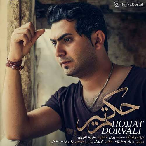 Hojjad Dorvali Hokm Tir - متن آهنگ جدید حکم تیر حجت درولی