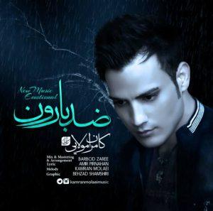 Kamran Molaei Zedde Baroon 300x297 - متن آهنگ جدید ضد بارون کامران مولایی