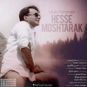 Majid Akhshabi Hesse Moshtarak 300x300 - متن آهنگ جدید حس مشترک مجید اخشابی