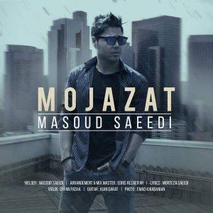 متن آهنگ جدید مجازات مسعود سعیدی