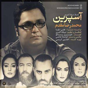 متن آهنگ آسپرین محمدرضا مقدم